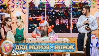 Кира привела Деда Мороза-бомжа, а он решил остаться на ночь | С Новым Годом 2021, приколы