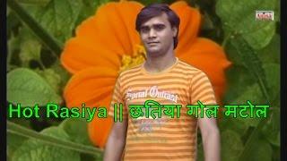 Hot Rasiya    छतिया गोल मटोल    Ramdhan Gujjar Anjana Cassettes