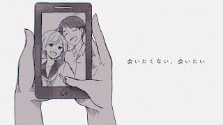 上野優華 - 会いたくない、会いたい