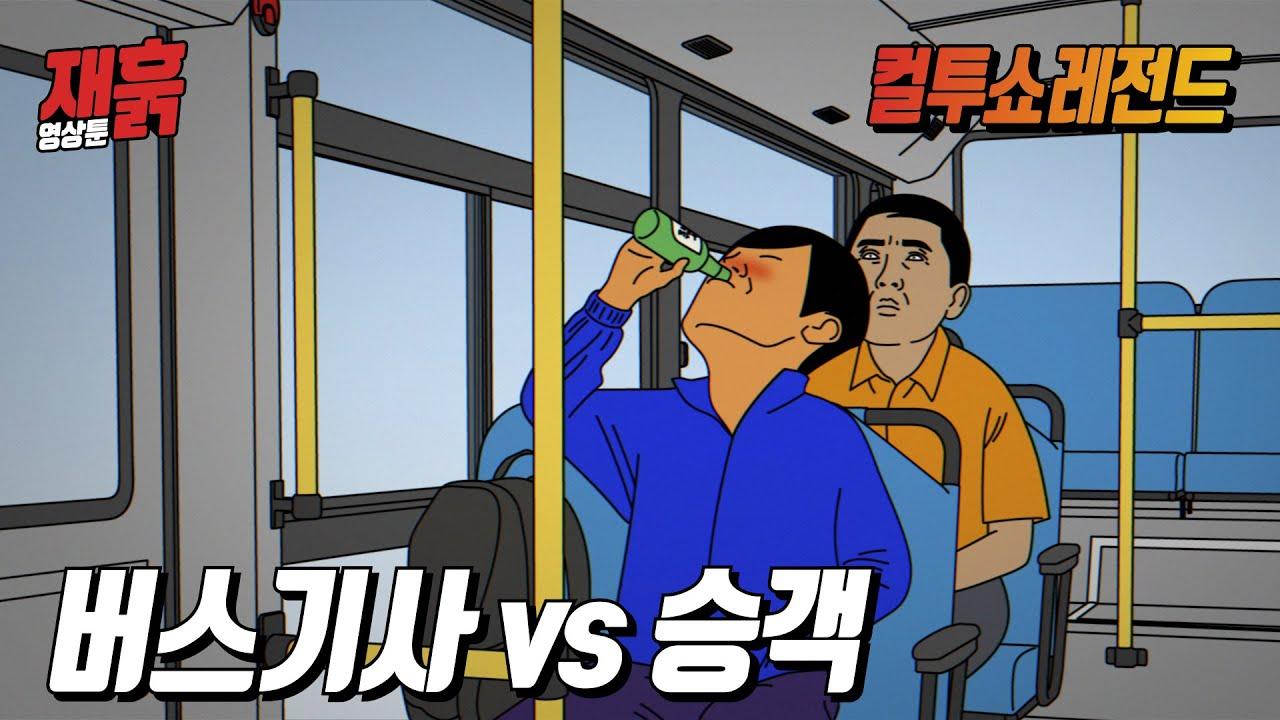 도대체 버스에서 왜 술을 마시는걸까? | 컬투쇼 레전드 사연 영상툰