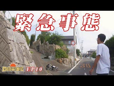 四國英雄傳EP10 緊急事態