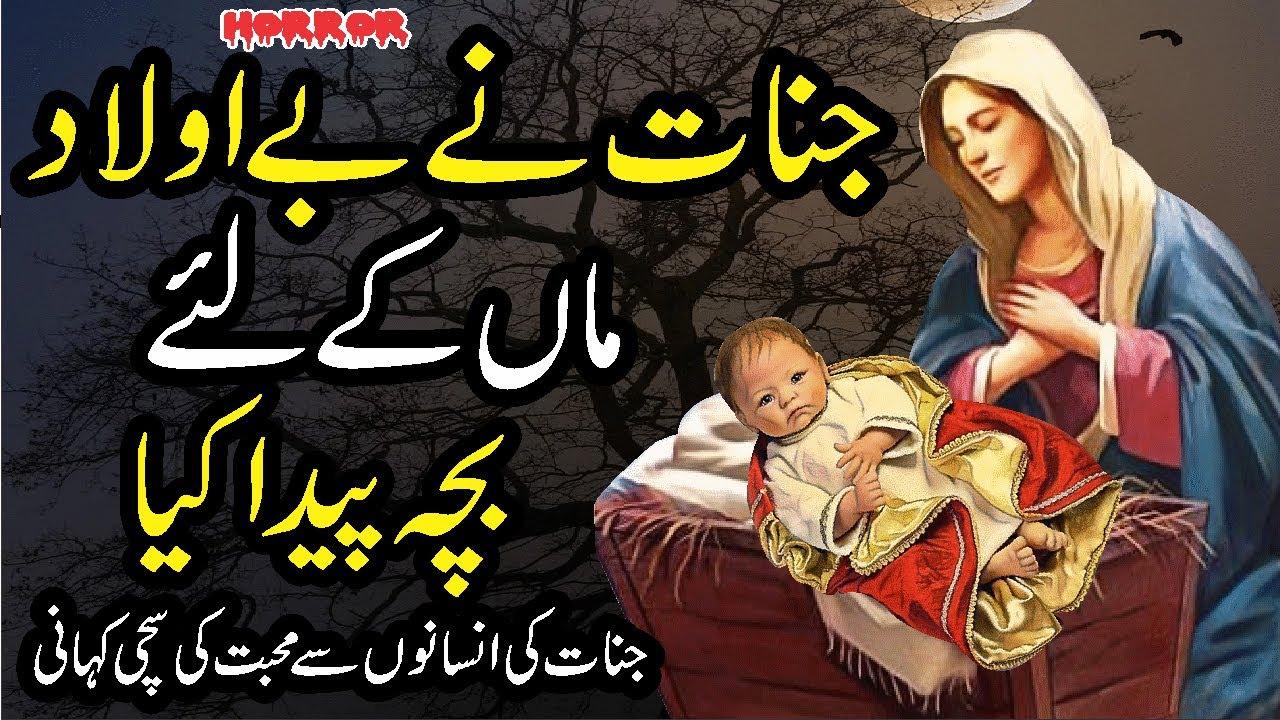 Jinnat Ne Be-Aulad Maa K Lye Bacha Paida Kia || Horror Story || Ek Sachi Kahani || Urdu Kahani