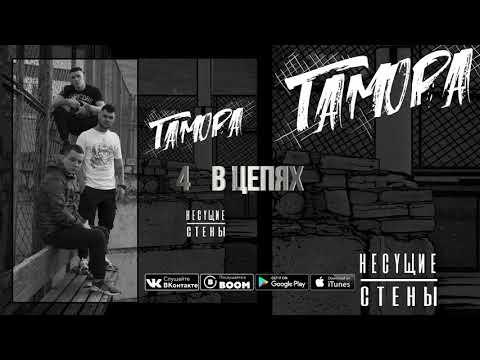 ГАМОРА - В цепях(Album: Несущие стены 2017)