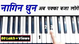 नागिन धुन - अब पक्का बजाना सीख जाओगे | Nagin Tune - Easy Piano Tutorial | @The Kamlesh
