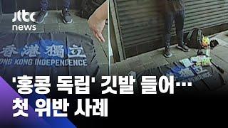 첫날부터 370명 체포…'홍콩보안법' 첫 위반 사례는 / JTBC 뉴스ON
