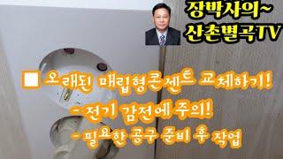 #오래된 매립형콘센트 교체작업(64회)~