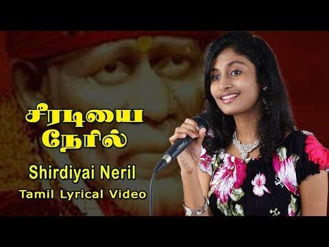 Shirdiyai Neril  Singer : Alka Ajith  Lord Saibaba  Anush Audio
