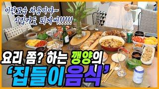 [집순이의하루] 손님초대 집들이 │집들이음식 │ 뽀대나…