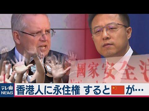 2020/07/10 中国「全ての結果 オーストラリア側が負う」