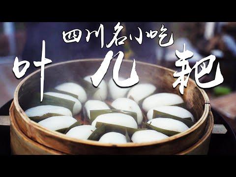 【火哥的菜】地道四川传统名小吃叶儿耙的正宗做法,香糯可口又管饱 Rake Leaves