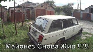 ВАЗ 2104 - МАЙОНЕЗ Серия №11, установка нового мотора, первый запуск и первый проезд