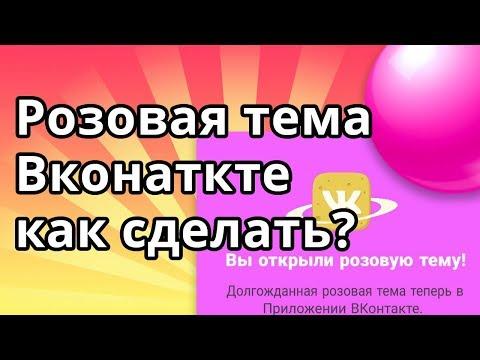 Розовая тема ВК - как сделать
