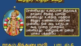 Abirami Anthathi in various Raagaas Part I  =seshaanambirajan