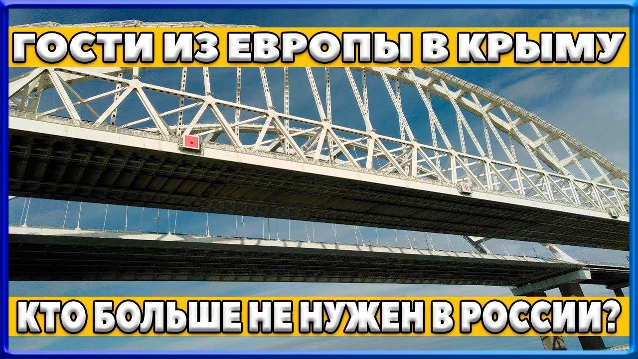 КРЫМСКИЙ МОСТ. Кто не нужен в РОССИИ? В августе в КРЫМ приедут гости из ЕВРОПЫ. Керченский мост.