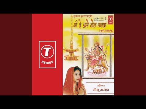 Maa De Dware Dhol Wajda (Tappe Mata De)