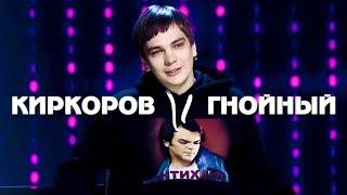 Киркоров х Гнойный | Dirty mind