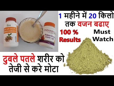 How To Gain Weight Fast In Hindi - 1 महीने में 20 किलो तक वजन बढाए और दुबले पतले शरीर को मोटा करे