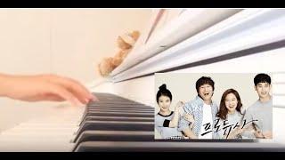 The Producers OST - Heart(마음) - IU - Piano