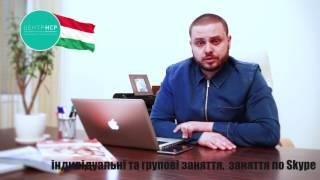 7 й урок Угорська онлайн