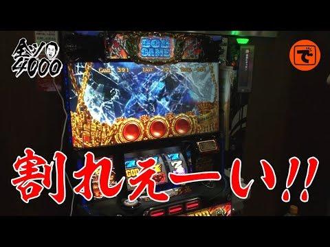 全ツ4000#19 【アナザーゴッドハーデス-冥王召喚-】 電飾鼻男  [でちゃう!]
