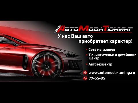 """Официальный сайт компании """"АвтоМодаТюнинг"""""""