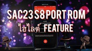 ไฮไลต์ Feature SAC23 S8 Full Ported Rom (S7/S7 Edge)