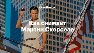Как снимает Мартин Скорсезе