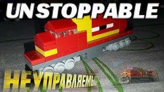 СБОРКА ПОЕЗДА 777 из фильма Неуправляемый  // Unstoppable