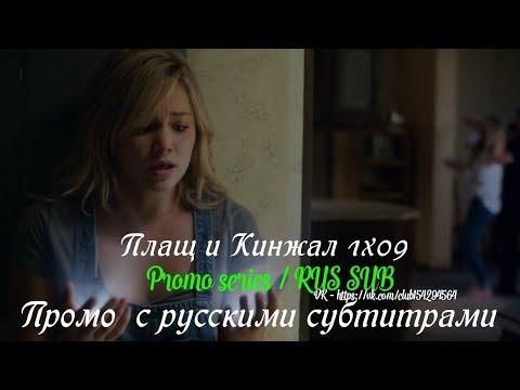 Плащ и Кинжал 1 сезон 9 серия - Промо с русскими субтитрами (Сериал 2018)