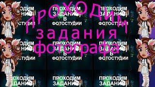 пРОХОДИМ ЗАДАНИЯ ФОТОГРАФА/ЗАДАНИЯ ФОТОСТУДИИ В АВАТАРИИ/АВАТАРИЯ RU
