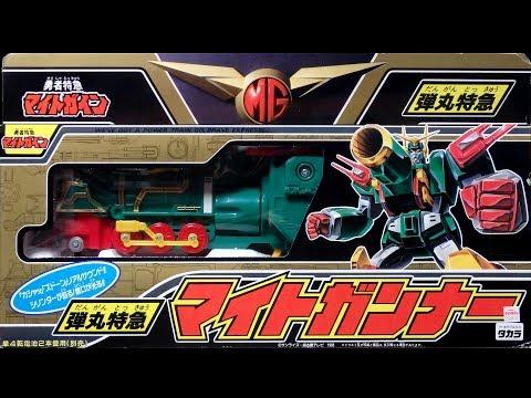 勇者特急マイトガイン玩具シリーズ [弾丸特急マイトガンナー]です。 Brave Express Might Gaine Toy series [Bullet Express Might Gunner] 1993年 TAKARA(現タカラ...