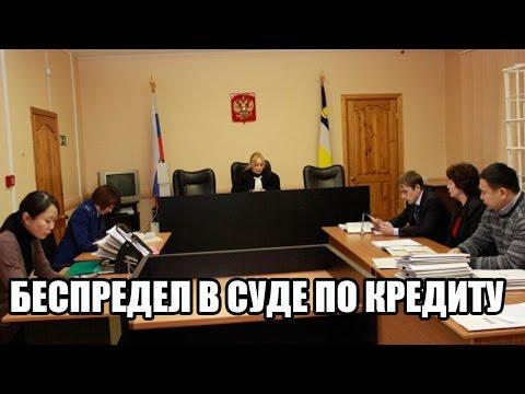 ✓ Банк подал в суд по кредиту - беспредел в суде по кредиту