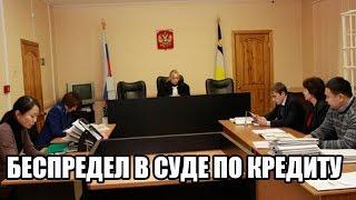 Банк подал в суд по кредиту - беспредел в суде по кредиту(, 2016-06-16T06:17:25.000Z)