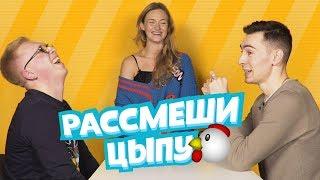 Рассмеши цыпу: КОПЫТОВ-ШАМРАЙ VS ВАШ