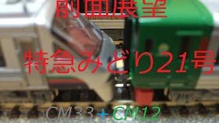 JR九州 783系特急みどり21号 前面展望 CM33+CM12 博多~武雄温泉