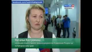 Вести-Хабаровск. Росреестр: Запрет на регистрацию без владельца