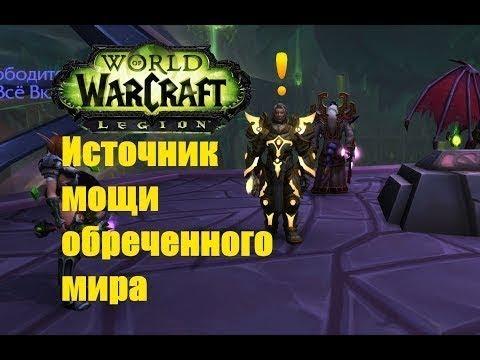 Источник мощи обреченного мира World of Warcraft Legion