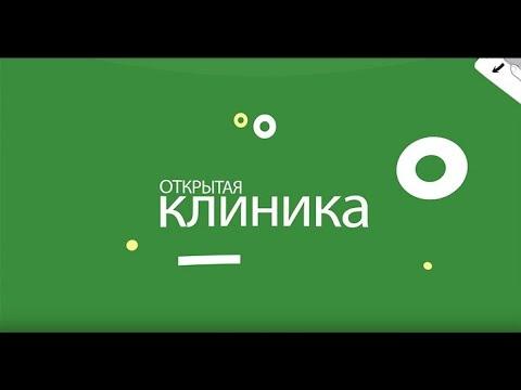 НИИОЗММ ДЗМ запускает уникальный видеопроект «Открытая клиника»