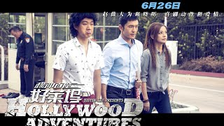 Hollywood Adventures (2015.6.26) - Comedy Trailer