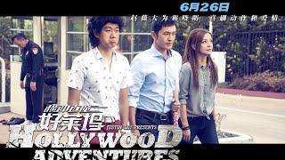 Hollywood Adventures (2015.6.26) - Comedy Trailer