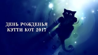 День Рождения Кэтти Кот (2017)