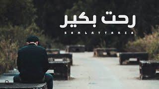 راب سوري حزين 2020    رحت بكير    Sam Lattakia (ft. Houmam)