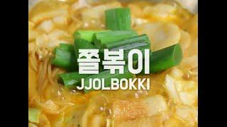 [해먹남녀] 비법스프(?) 로 간단하게 만드는 쫄볶이 (jjolbokki) 레시피 영상