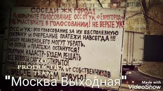 Смотреть видео Как можно эфективно и законно протестовать в Москве по законам российской федерации без нарушений онлайн