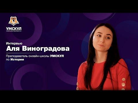 Аля Виноградова - интервью | Умскул
