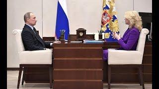 Владимир Путин провёл рабочую встречу с председателем Счётной палаты Татьяной Голиковой