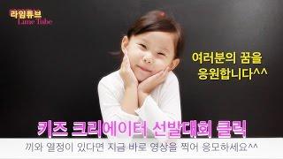 [DIATV 키즈크리에이터 1기 선발대회] CJ E&M DIATV + 투니버스 주관 라임튜브 응원 영상