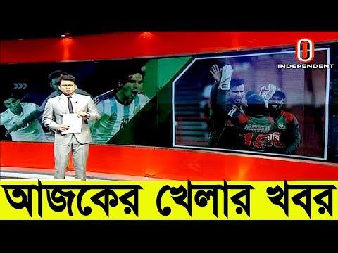 Bangla Sports News Today 29 July 2018 Bangladesh Latest Cricket News Today Update All Sports News mp
