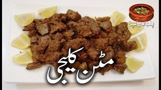 Mutton Kaleji, How to make easy and soft Mutton Liver (Punjabi Kitchen)