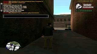 GTA: SAMP. Как обмануть игроков